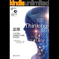 思维:关于决策、问题解决与预测的新科学