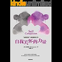 """自我关怀的力量(""""自我关怀""""理论奠基之作。走出对现状不满的困境,在自我关怀中找寻反转生活的力量!)"""