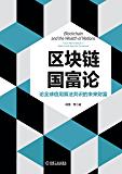 区块链国富论:论全球信用算法共识的未来财富