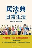 民法典与日常生活(教你保护自己)