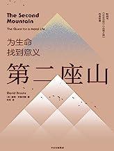 第二座山(第一座山是构建自我、定义自我,其意义在于获取;第二座山是摆脱自我、舍弃自我,其意义在于奉献。《纽约时报》畅销书作者戴维·布鲁克斯全新作品,以新的诠释为人类生命的意义提出省思。)