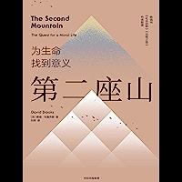 第二座山(第一座山是构建自我、定义自我,其意义在于获取;第二座山是摆脱自我、舍弃自我,其意义在于奉献。《纽约时报》畅销书…