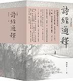 """诗经通释(全四册)(《诗经》是尹吉甫一人之作,是中国的荷马史诗。""""诗三百""""是一个完整的故事,可惜从来没有人知道。)"""