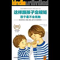 这样跟孩子定规矩,孩子最不会抵触(读客熊猫君出品,规矩要简单、明确、具体,孩子才乐意照着做!) (为孩子健康成长而读书…