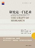 研究是一门艺术(撰写学术论文、调查报告、研究著作的权威指南)