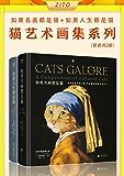 猫艺术画集系列:《如果名画都是猫》+《如果人生都是猫》(世界最会画猫的大师献给所有爱猫人的云吸猫艺术作品集!)