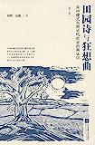 田园诗与狂想曲:关中模式与前近代社会的再认识(第三版)(中国农民学研究开山之作)