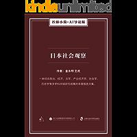 日本社会观察(谷臻小简·AI导读版)(一本综合政治、经济、法学、产业经济学、社会学、历史学等多学科领域研究成果的年度报告…