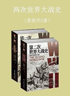 两次世界大战史(套装共2册) (战略战术)