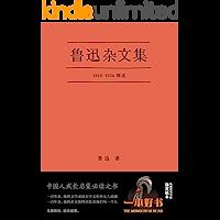 """鲁迅杂文集(""""一本好书""""节目指定版本,1918-1936,鲁迅先生杂文写作精选。)(果麦经典) (鲁迅文集精选 6)"""