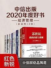 中信出版2020年度好书-经济管理(套装共12册)