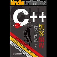 C++ 黑客编程揭秘与防范(第2版)(异步图书)