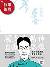 魏晋南北朝史讲义及杂稿 (陈寅恪精选集)