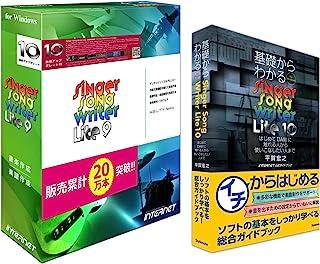 互联网 DTM套装 Singer Song Writer Lite 10(支持Windows10)附日语说明书