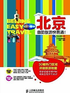 北京自助旅游快易通! (Easy Travel旅行指南)