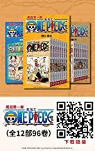 航海王/One Piece/海贼王(全12部96卷,一次下单,12部全收!) (经典珍藏版,一场追逐自由与梦想的伟大航程,一部诠释友情与信念的热血史诗!全球发行量超过4亿8000万本,吉尼斯世界记录保持者!)