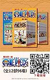 航海王/One Piece/海贼王(全12部96卷,一次下单,12部全收!) (经典珍藏版,一场追逐自由与梦想的伟大航程…