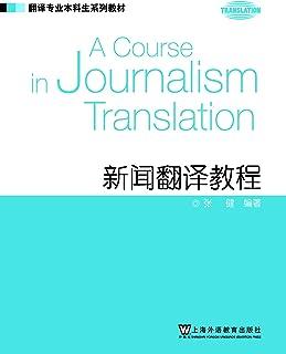 新闻翻译教程 (翻译专业本科生系列教材)
