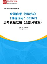 圣才学习网·全国自考《劳动法(课程代码:00167)》历年真题汇编(含部分答案) (自考往年真题)