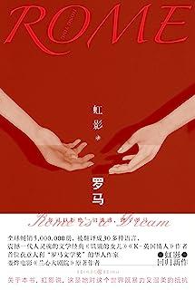 """罗马【首位获意大利""""罗马文学奖""""的华人作家、诗人虹影,回归新作! 关于本书,虹影说,这是她对这个世界既暴力又温柔的抵抗!】"""