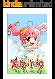 """魔女小汐01(为你揭示魔法少女的内心世界,带领大家领略这位""""小魔女""""的纷繁生活)"""
