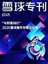 """雪球专刊249期——""""与财富同行""""2020雪球嘉年华精选合集"""
