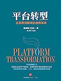 平台转型:企业再创巅峰的自我革命( 刘强东作序,张瑞敏、周鸿祎、陈龙、吴晓波强力推荐;《平台战略》2.0,传统企业应对严…