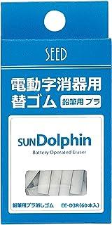 SEED 电动消除器 Sandalphin 替换橡皮 铅笔用塑料橡皮擦