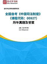 圣才学习网·全国自考《中国司法制度(课程代码:00927)》历年真题及答案 (自考往年真题)