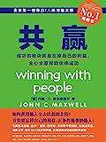 共赢:成功的秘诀就是忘掉自己的利益,全心全意帮助伙伴成功(读客熊猫君出品)
