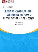 圣才学习网·全国自考《生物化学(四)(课程代码:05739)》历年真题汇编(含部分答案) (自考往年真题)