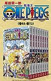 航海王/One Piece/海贼王(第9部:卷65~卷72) (经典珍藏版,一场追逐自由与梦想的伟大航程,一部诠释友情与…