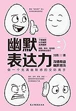 幽默表达力:一开口就征服人,一说话就打动人。有趣、有料的高情商表达技巧,带你远离无效社交(竹石图书)