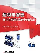 超级电容器及其在储能系统中的应用