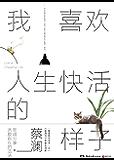 """我喜欢人生快活的样子(""""香港四大才子""""之一蔡澜全新著作,至诚分享洒脱自在的活法!特别收录蔡澜眼中的名人与朋友:金庸、古龙…"""
