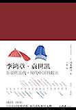李鸿章·袁世凯(全二册)【理解李鸿章和袁世凯的时代 理解现在中国的起点 理想国出品】