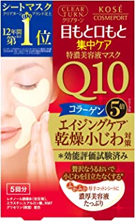 KOSE高丝 CLEARTURN 深层滋润眼膜法令纹膜 5回装