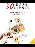 """30分钟读懂《植物悖论》(""""健康饮食""""中潜藏的疾病和肥胖风险)"""