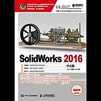 SolidWorks 2016中文版完全自学手册(异步图书)