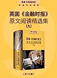 英国《金融时报》原文阅读精选集(九) (英国《金融时报》特辑)