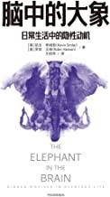 """脑中的大象(国内多位行为学领域教授学者推荐,认识""""社交消费行为"""",直面人类隐秘的角落,《怪诞行为学》社交篇,北京大学经济学院院长、万维钢《日课》推荐)"""