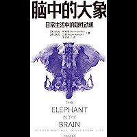 """脑中的大象(国内多位行为学领域教授学者推荐,认识""""社交消费行为"""",直面人类隐秘的角落,《怪诞行为学》社交篇,北京大学经济…"""