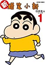 新蜡笔小新Vol.1(日本连载30年的国民漫画!漫画家臼井仪人巅峰之作!一部外表搞笑内里严肃的人生戏剧!幽默治愈的减压神器!)
