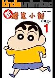 新蜡笔小新Vol.1(日本连载30年的国民漫画!漫画家臼井仪人巅峰之作!一部外表搞笑内里严肃的人生戏剧!幽默治愈的减压神…