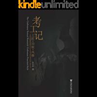 考工记:工匠·功能·风格 (中国传统雕塑的复制与当代中国美术教育体系的建立系列丛书)