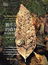 看不见的森林:林中自然笔记