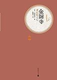 """金阁寺(豆瓣8.7分高分推荐;取材真实事件;被誉为""""三岛文学中的Z高水平,三岛美学的集大成"""";人民文学重磅出品) (名著…"""