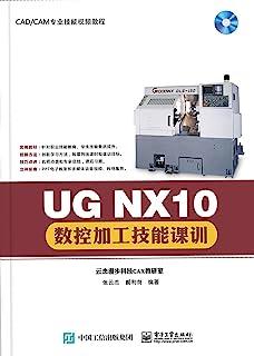 UG NX10数控加工技能课训 (CAD/CAM专业技能视频教程)