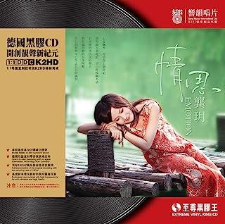 至尊黑胶王•龚玥:情思(民歌乡韵专辑)(LPCD)