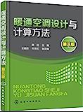 暖通空调设计与计算方法(第三版)